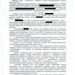 Прекращение дела по ст. 12.27 ч.2