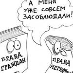 Массовое нарушение Гражданских и Конституционных прав граждан в Калининграде
