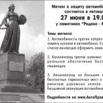 Митинг в защиту автомобилистов состоится в пятницу 27.06.14 в 19.00 у памятника «Родина — Мать»