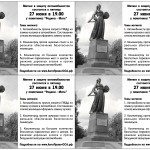 Предварительная агитация о предстоящем митинге 27.06.14