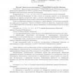Жалоба на неконкретный ответ генерала В.В. Швецова