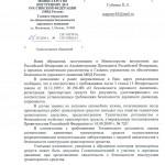 Минпромторг разъяснил, что при замене кузова следует обращаться в ГИБДД МВД РФ