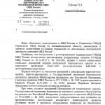Ответ из ГУОБДД МВД России